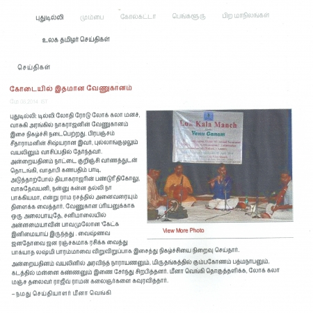Newspaper Review of Venu Ganam Published in Dina Malar (Leading Tamil Daily Newspaper) on 6th May 2014. Programme held on 26th April 2014